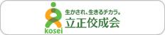 立正佼成会 コーポレートサイト