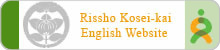 Rissho Kosei-kai English Website
