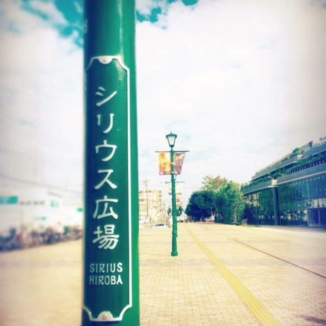 大和市文化創造拠点シリウス(投稿者:おりひめ☆)
