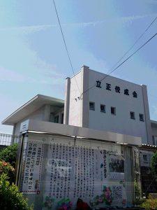 滋賀県近江八幡市滋賀教会(投稿者:おたすき狸のお父さん)