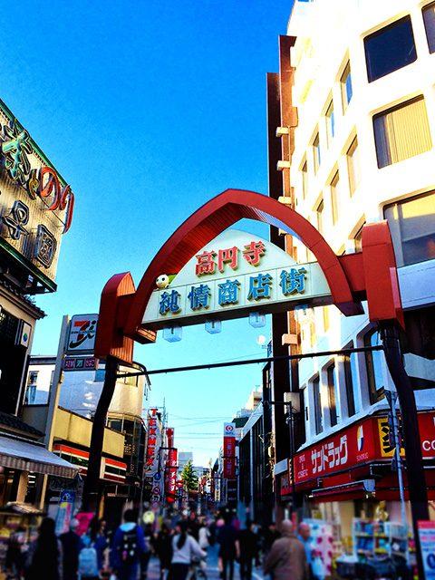 山形県東京・高円寺(投稿者:桃徹子)