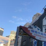 名古屋市の柳橋 中央市場(投稿者:昌孝さん)