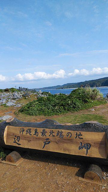 沖縄県国頭村辺戸岬(投稿者:なんくるないさぁ)