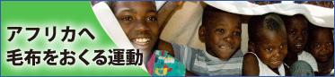アフリカへ毛布をおくる運動
