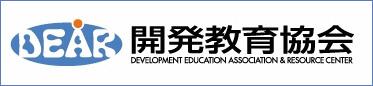 特定非営利活動法人 開発教育協会
