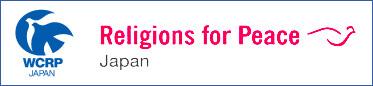公益財団法人 世界宗教者平和会議(WCRP/RfP)日本委員会