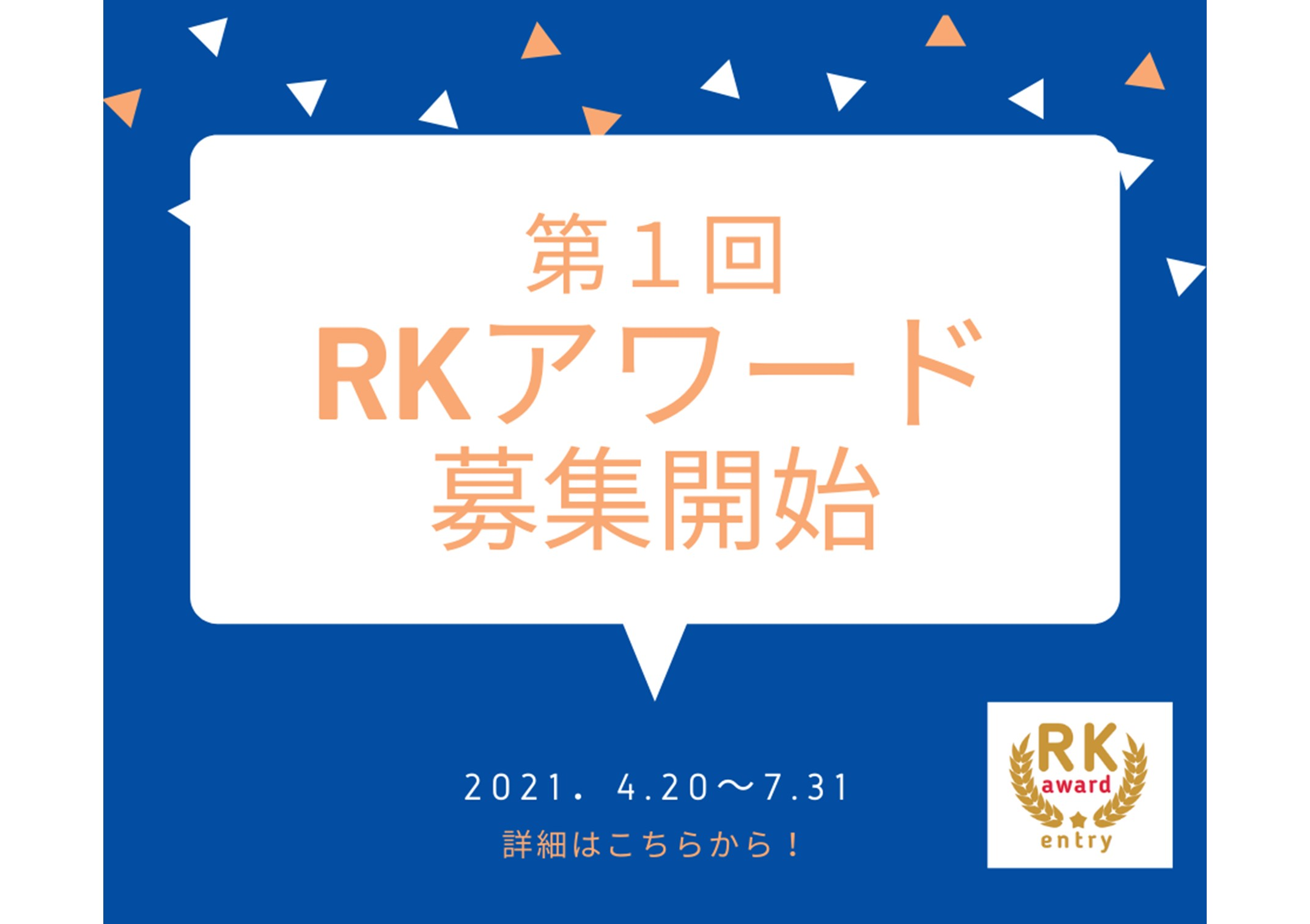 「RKアワード」開催!